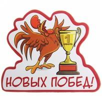 Магнит виниловый ″Новых побед!″, Отважные курицы купить оптом и в розницу