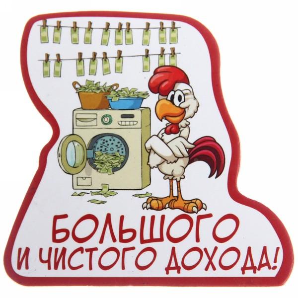 Магнит виниловый ″Большого и чистого дохода!″, Отважные курицы купить оптом и в розницу
