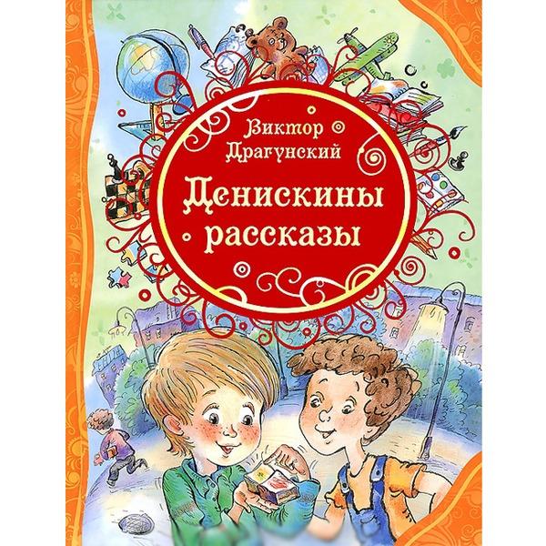 Книга 978-5-353-06194-6 Драгунский В. Денискины рассказы купить оптом и в розницу