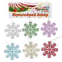 Ёлочные игрушки подвески, набор 6шт, 8см ″Снежинки ёлочка″ купить оптом и в розницу