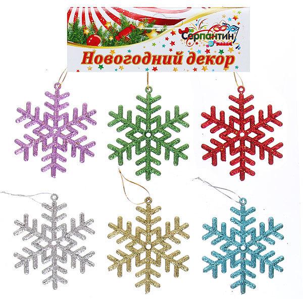 Ёлочные игрушки подвески, набор 6шт, 8см ″Снежинки микс″ купить оптом и в розницу
