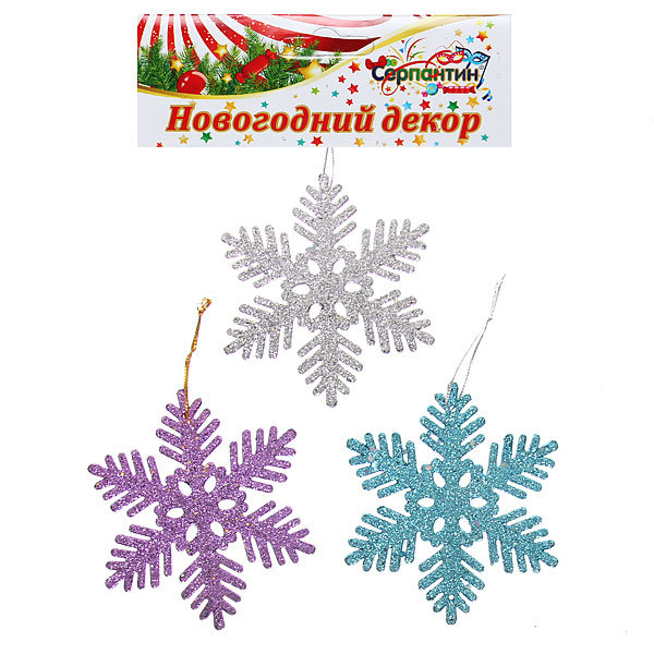 Ёлочные игрушки подвески, набор 3шт,10см ″Снежинки микс″ купить оптом и в розницу