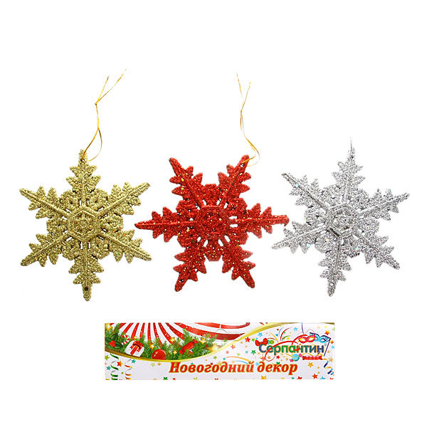 Ёлочные игрушки подвески, набор 3шт,11,5см ″Снежинки звездочки″ купить оптом и в розницу