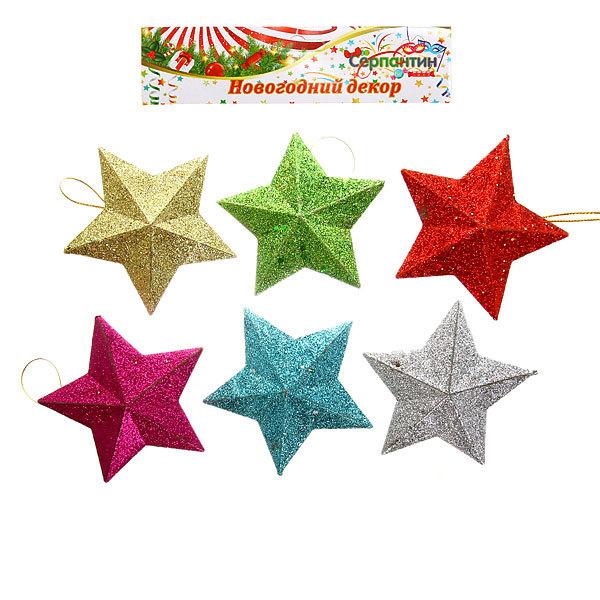 Ёлочные игрушки подвески, набор 6шт, 9см ″Звездочки Новогодние″ купить оптом и в розницу