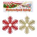 Ёлочные игрушки подвески, набор 2шт,14см ″Снежинки″ купить оптом и в розницу
