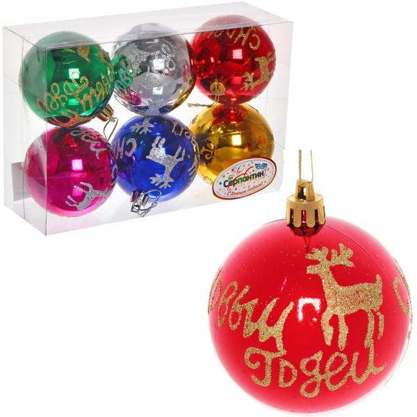 Новогодние шары ″Рубин.С Новым Годом!!″ 7см (набор 6шт.) купить оптом и в розницу