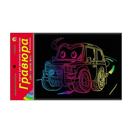 Набор ДТ Гравюра Веселая машина с эфф.радуга Г-7853 купить оптом и в розницу