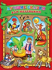 Книга Вырубки Коллекционая серия 978-5-378-01361-6 Сказки для маленьких купить оптом и в розницу