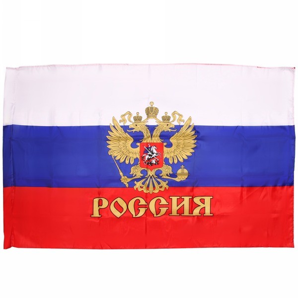 Флаг триколор/герб 90х145 см (без флагштока) купить оптом и в розницу