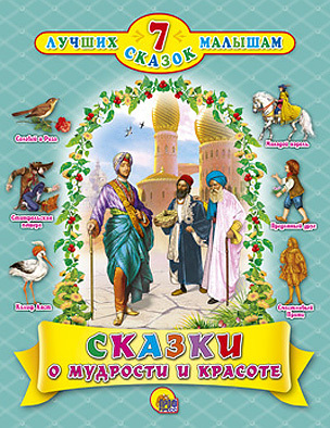 Книга  978-5-378-03185-6 7 сказок.Сказки о мудрости и красоте купить оптом и в розницу