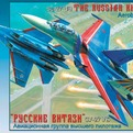 Сб.модель 7277 Самолет Су-27УБ Русские витязи купить оптом и в розницу