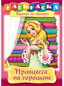 """Альбом д/раскр.А4 HATBER, """"Сказка за сказкой.Принцесса на горошине"""" купить оптом и в розницу"""
