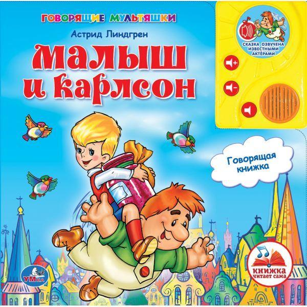 Книга Умка 9785919410508 А.Линдгрен.Малыш и Карлсон.Аудиосказка купить оптом и в розницу