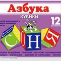 Кубики Азбука 00704 /16/ купить оптом и в розницу