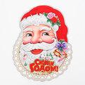 Плакат новогодний 43 см Дед Мороз купить оптом и в розницу