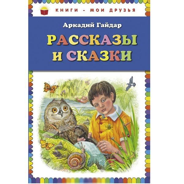 Книга 978-5-699-61470-7 Рассказы и сказки купить оптом и в розницу