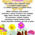 Доска разделочная сувенирная 18*30*0,8см Пасха Рецепт купить оптом и в розницу
