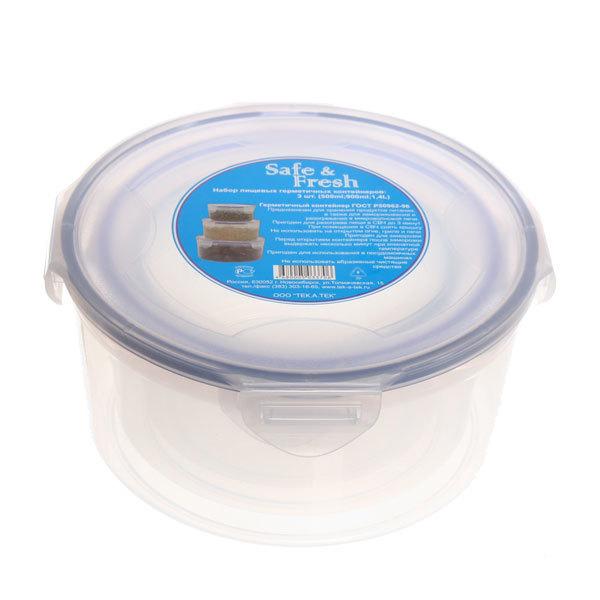 Набор контейнеров 3 шт ″Safe&Fresh″ (0,5л,0.9л,1,4л) купить оптом и в розницу