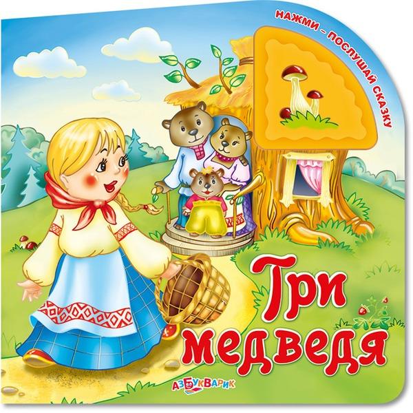 Книга Нажми-послушай сказку 978-5-402-01029-1 Три Медведя купить оптом и в розницу