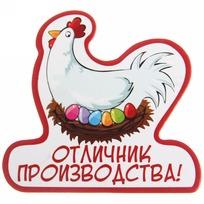Магнит виниловый ″Отличник производства!″, Отважные курицы купить оптом и в розницу