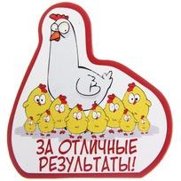 Магнит виниловый ″За отличные результаты!″, Отважные курицы купить оптом и в розницу