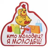 Магнит виниловый ″Кто молодец? Я молодец!″, Отважные курицы купить оптом и в розницу
