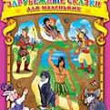Книга Вырубки Коллекционая серия 978-5-378-02692-0 Сказки Зарубежные купить оптом и в розницу