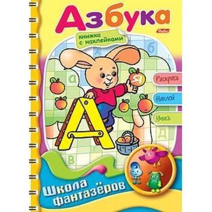 Раскраска книжка 16л А5ф Веселые уроки с наклейками.Азбука 07375 купить оптом и в розницу