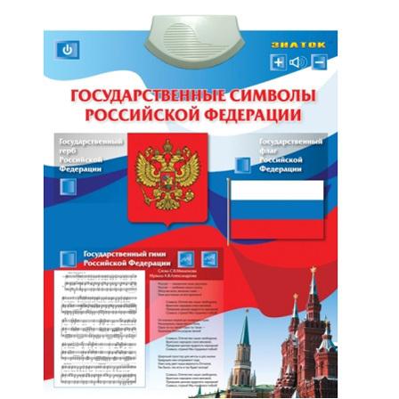Эл. плакат Государственные Символы PL-07 СМАЙЛЦЕНА купить оптом и в розницу