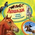 Книга 978-5-353-06554-8 Лошади.Самая первая энциклопедия купить оптом и в розницу