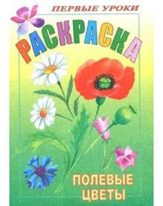 """Альбом д/раскр.А5 HATBER, """"Первые уроки.Полевые цветы"""" купить оптом и в розницу"""
