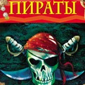 Книга 978-5-353-05839-7 Пираты.Детская энциклопедия купить оптом и в розницу