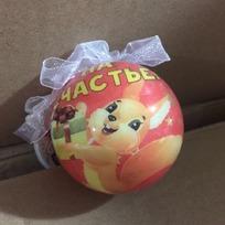 Ёлочный шар пластик с бантом 6 см ″На счастье!″ Белочка купить оптом и в розницу