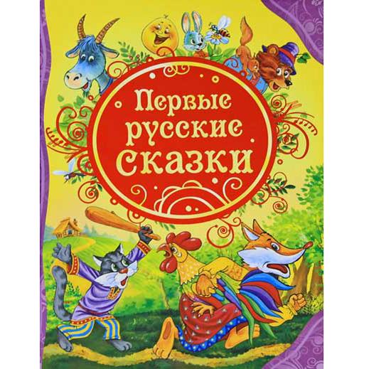 Книга 978-5-353-05659-1 Первые русские сказки (ВЛС) купить оптом и в розницу