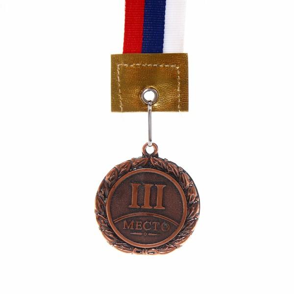 Медаль с лентой Россия NEW двух.строн. 3 место (cредняя) d-50 (В5-324) купить оптом и в розницу