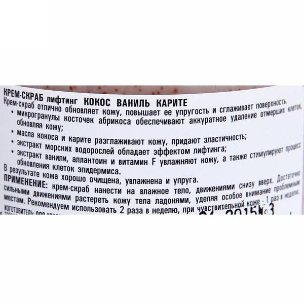 Крем-скраб ЛИФТИНГ Эксклюзивкосметик 270гр. купить оптом и в розницу