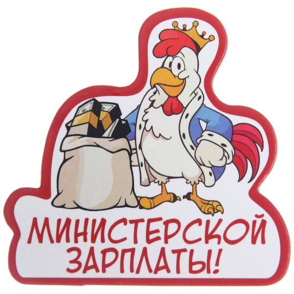 Магнит виниловый ″Министерской зарплаты!″, Отважные курицы купить оптом и в розницу