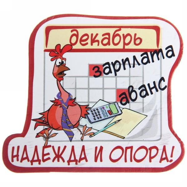 Магнит виниловый ″Надежда и опора!″, Отважные курицы купить оптом и в розницу