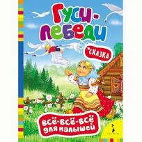 Книга 978-5-353-07295-9 Гуси-лебеди (ВВВМ) купить оптом и в розницу