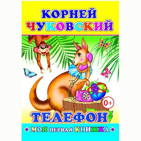 Книга 978-5-91282-616-0 К.Чуковский.Телефон МПК купить оптом и в розницу