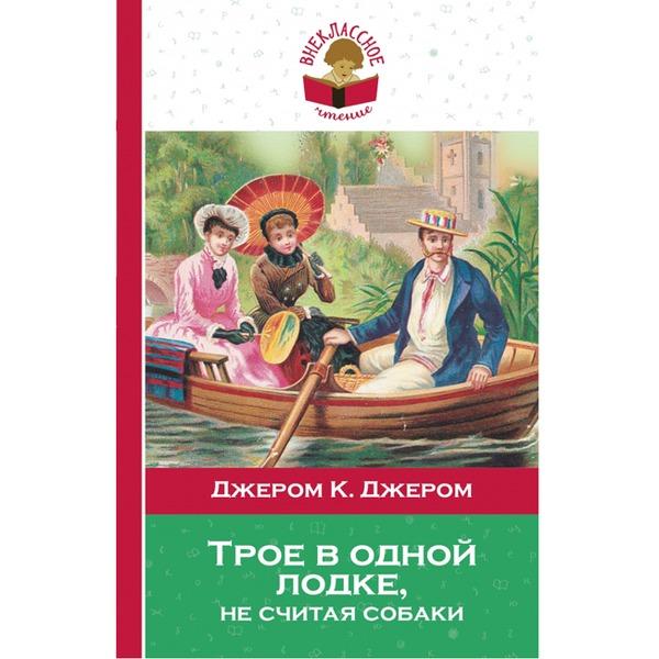 книга трое в лодке текст