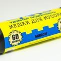 мешки д/мусора в рулоне 60л/20шт. (крепакоф) 1*50 купить оптом и в розницу