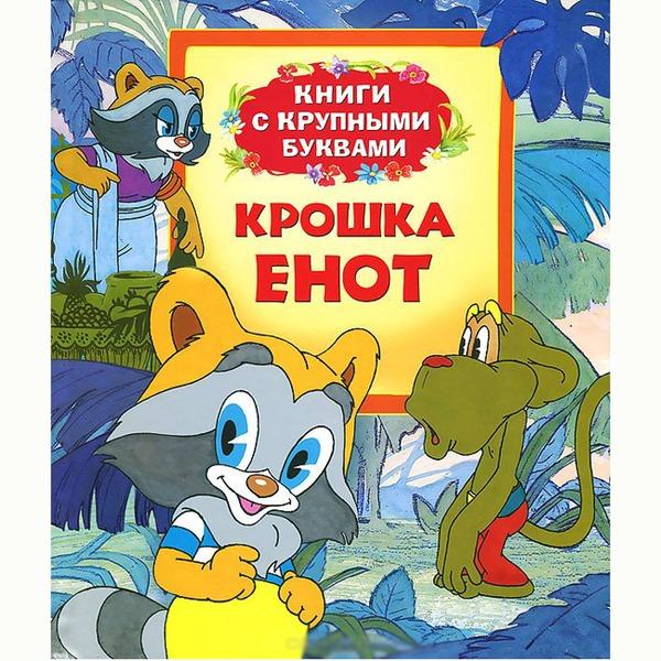 Книга 978-5-353-06310-0 Крошка Енот.Крупные буквы купить оптом и в розницу