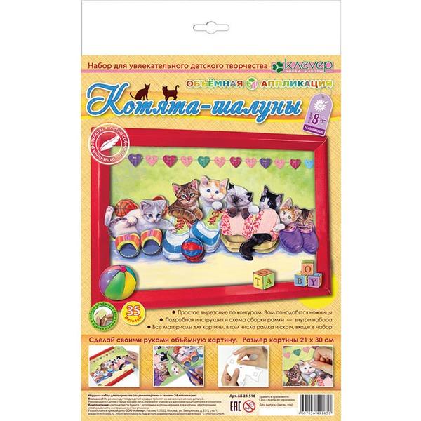 Набор ДТ Аппликация Котята-шалыны 24-516АБ купить оптом и в розницу