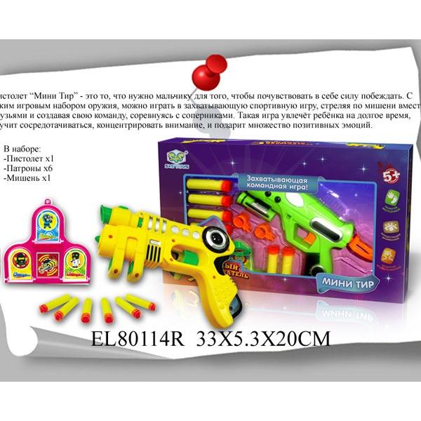 Пистолет 80114ELR Мини тир купить оптом и в розницу