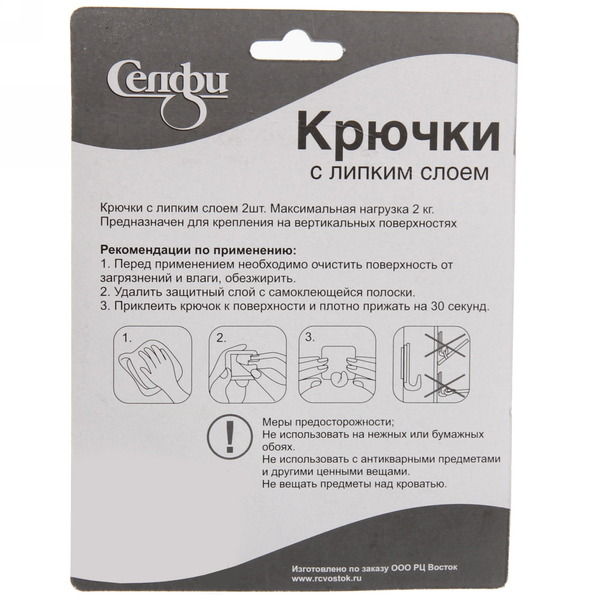 Набор крючков с липким слоем Селфи (2шт., нагрузка 2.0кг) Арбуз 987-5117-2 купить оптом и в розницу