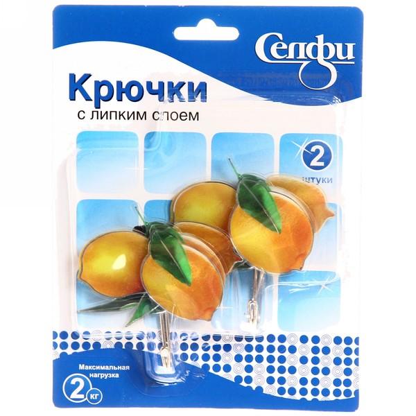 Набор крючков с липким слоем Селфи (2шт., нагрузка 2.0кг) Лимон 987-5117-11 купить оптом и в розницу