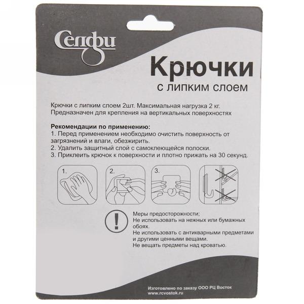 Набор крючков с липким слоем Селфи 987-5117-13 (2шт., нагрузка 2.0кг) купить оптом и в розницу
