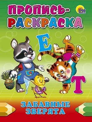 Раскраска пропись 978-5-378-01698-3 Забавные зверята купить оптом и в розницу