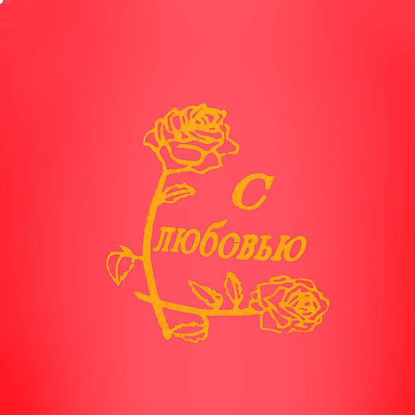 Летящее желание ″Сердце″ С любовью розы 85*90см купить оптом и в розницу